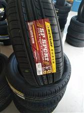 换轮胎四条送高档坐垫一套・两条轮胎送高档茶具一套优惠券