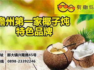有椰与子优惠大放送