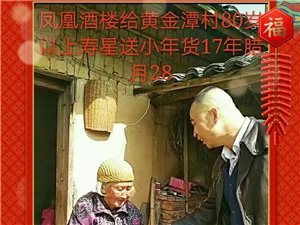 凤凰酒楼给黄金潭村80岁以上寿星送小年货