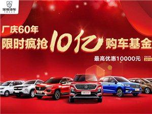 宝骏E200正式上市补贴后售4.98万元起