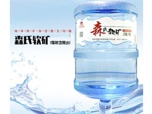 郑州中牟县森氏桶装水