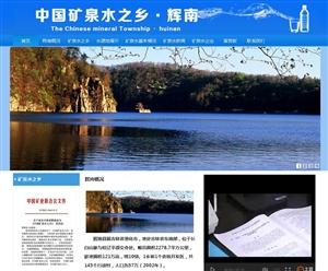 中国矿泉水之乡-辉南