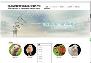吉林省宏阳塑钢温室有限公司
