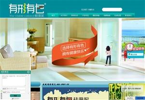 吉林省有形有色硅藻泥科技有限公司