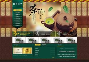 伍员兰亭白茶专业合作社