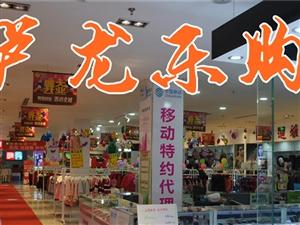 卢龙县乐购超市