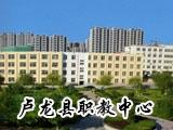 卢龙县职教中心