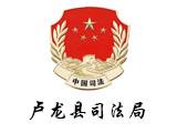 卢龙县司法局