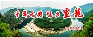 卢龙县委宣传部