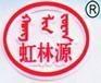 内蒙古虹林源食品厂