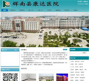 辉南县康达医院