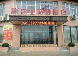 大悟鸿业商务酒店