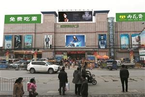 新百家福购物广场