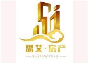 海南思艾房地产经纪服务有限公司