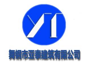 新濠天地网站市亚泰建筑工程有限公司