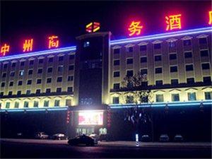 中州商务酒店杞县店