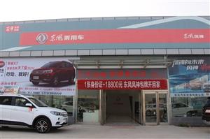 东风汽车专卖