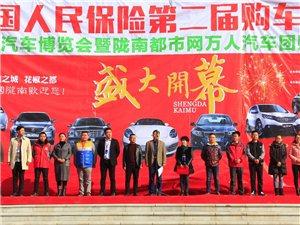 2016中国人民保险第二届购车节暨陇南都市网万人汽