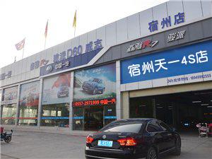 中国一汽森雅R7宿州天一4S店