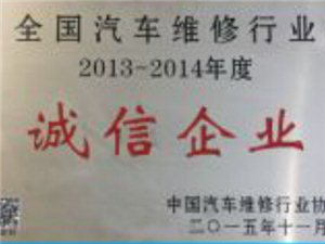 """白城润达汽修荣获""""诚信企业及消费者满意单位""""殊荣"""