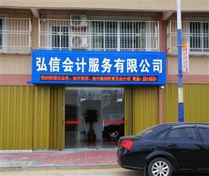 惠来弘信会计服务有限公司