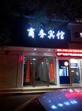 吉水旺辉商务宾馆