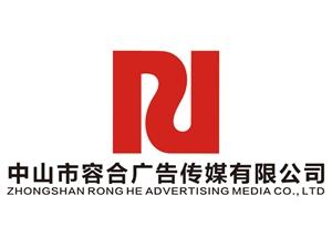中山市容合广告传媒有限公司