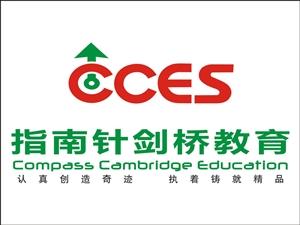 三台指南针剑桥教育