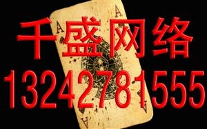 千盛牌技 13242781555