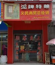 舟曲县义民商贸有限责任公司(分公司)
