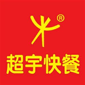滨州市超宇快餐(连锁)盒饭配送中心