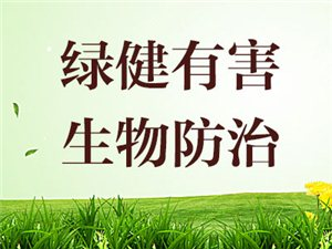 西安�G健有害生物防治有限公司