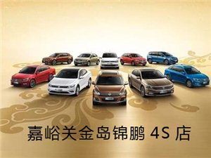 金沙国际网上娱乐官网金岛锦鹏汽车销售有限公司