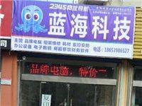 沂水蓝海餐饮商超电脑科技公司