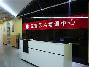 艾鑫艺术培训中心