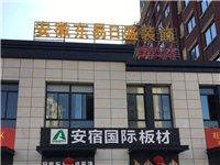 安徽东易日盛装饰设计工程有限公司
