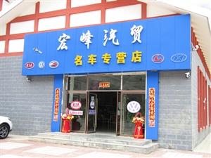 舟曲县宏峰汽车贸易有限责任公司