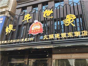 乐平市炊牛世家火锅