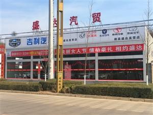 徽县盛达汽车销售有限公司
