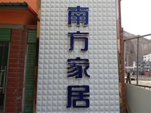 舟曲县南方家居城