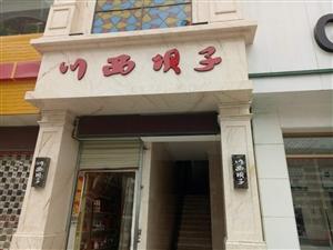 舟曲县川西坝子火锅店