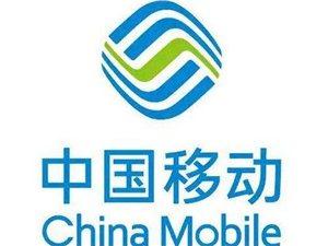 中国移动兖州分局