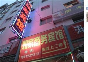 舟曲县如家商务宾馆