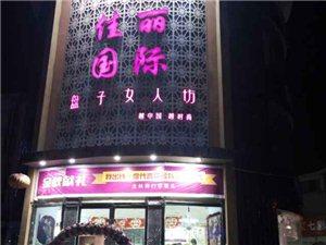 沛县佳丽国际婚纱摄影机构