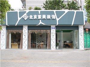 北京索美�b���城公司