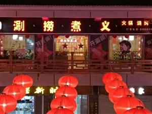 舟曲县涮捞煮义火锅
