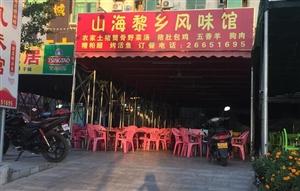 山海黎乡风味馆