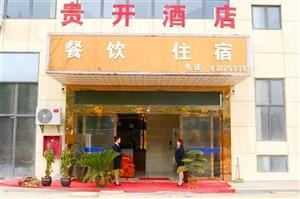 �F�_酒店