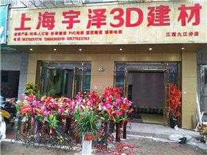 上海宇��3D建材九江分店