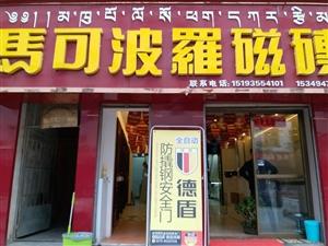 舟曲马可波罗瓷砖专卖店
